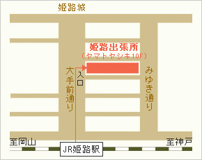 姫路出張所地図